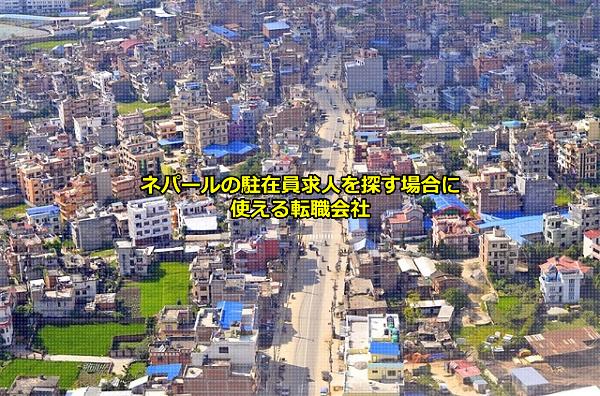 ネパール駐在員求人を募集する企業が拠点を置く首都のカトマンズの画像