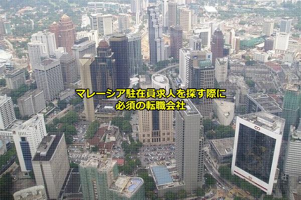 勤務地がマレーシアの海外駐在員求人を募集する企業が拠点の置くことの多い首都のクアラルンプールの画像