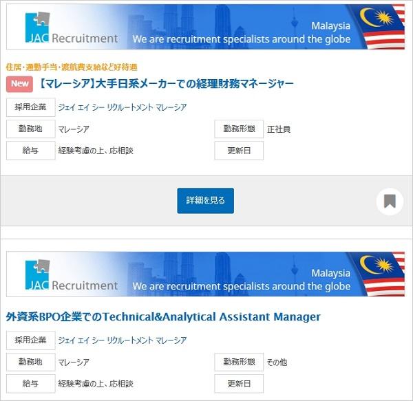 マレーシア駐在員求人の例の画像