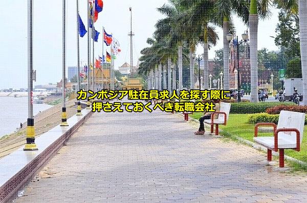 カンボジア駐在員求人を募集する企業の多くが拠点を置く首都プノンペンの画像