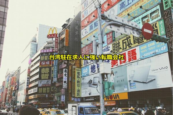 台湾駐在求人を募集する企業が拠点を置くことの多い台北市の画像