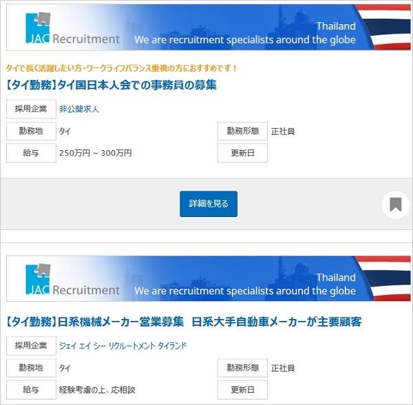 タイ駐在員求人の例の画像