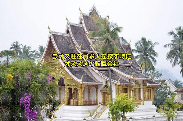 ラオス駐在員求人を募集する企業が拠点を置くことの多い首都のヴィエンチャンの画像