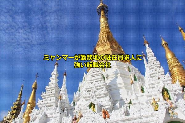 ミャンマー駐在員求人を募集する企業が拠点の置くことの多い首都のヤンゴンの画像