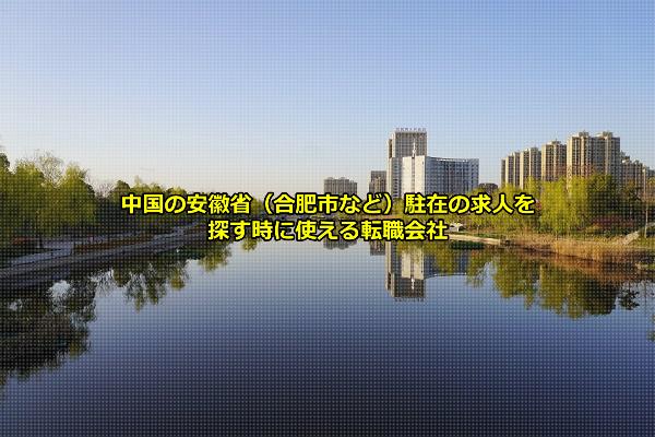 安徽省の合肥市の画像