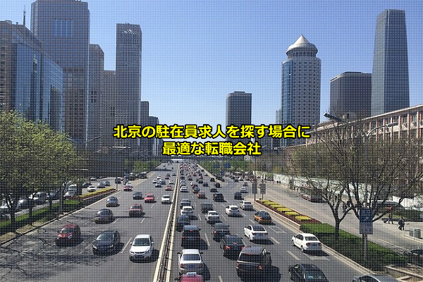 北京の画像
