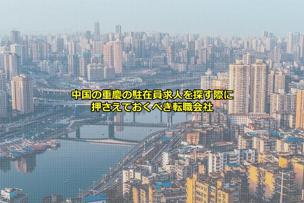 重慶の画像