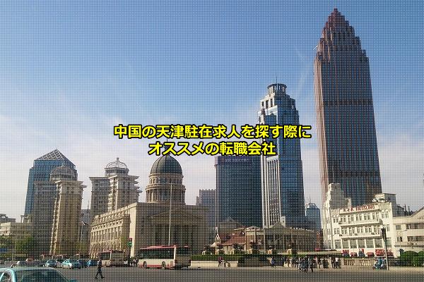 天津の駐在員を募集する企業が拠点を置く中心六区の画像