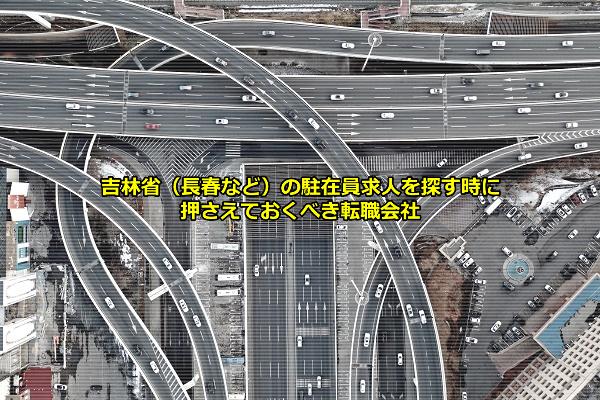 吉林省に駐在拠点を置く企業が拠点を置くことの多い長春の西部快速路の画像