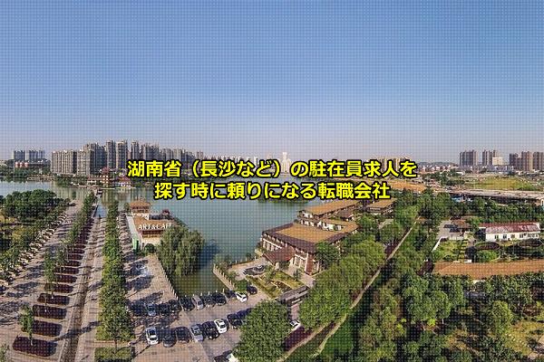 湖南省駐在員求人を募集する企業が拠点を置くことの多い省都の長沙市の画像