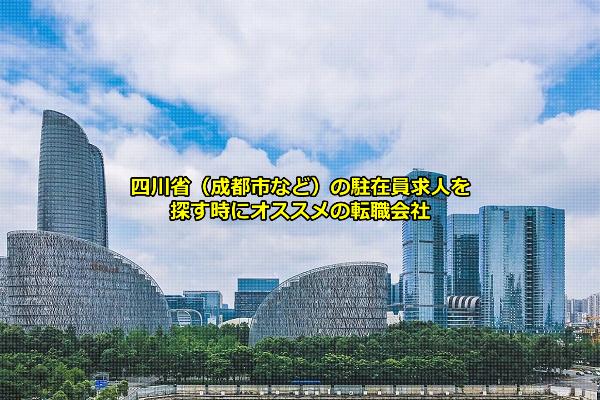 四川省駐在員求人を募集する企業が拠点を置くことの多い省都の成都市の画像