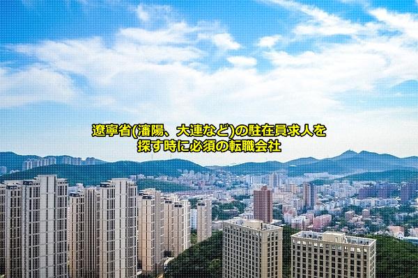 遼寧省駐在員求人を募集する日系含めた外資系企業が拠点を置くことの多い大連の画像