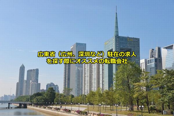 広東省に進出する日系含めた外資系企業が拠点を置くことの多い広州市の画像