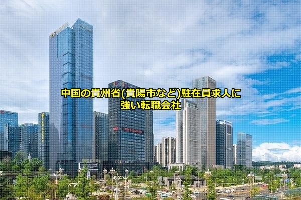 貴州省駐在員求人を募集する企業が拠点の置くことの多い省都の貴州市の画像