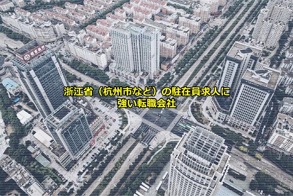 浙江省駐在員求人を募集する日系含めた外資系企業が拠点を置くことの多い杭州市の画像