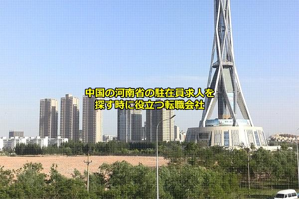河南省の駐在員求人を募集する企業が拠点の置くことの多い省都の鄭州市の画像