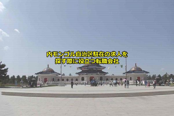 内モンゴル自治区の駐在員求人を募集する日系含めた外資系企業が拠点を置くことの多いフフホト市の画像