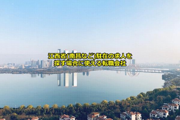 江西省駐在員求人を募集する企業が拠点を置くことの多い南昌市の画像