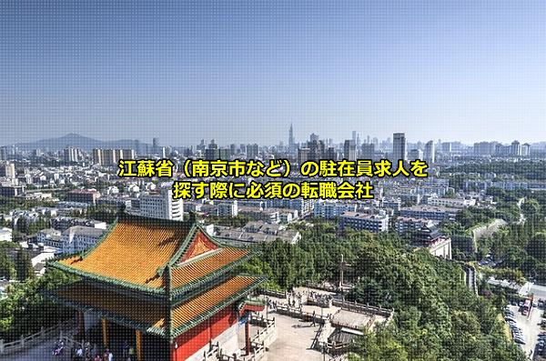 江蘇省に進出する日系含めた外資系企業が拠点を置くことの多い南京市の画像