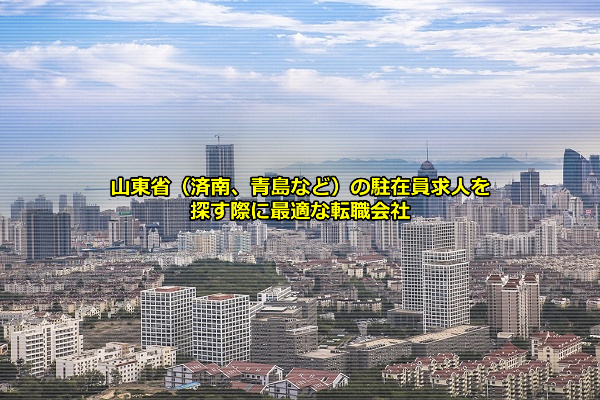 山東省駐在員求人を募集する企業が拠点を置くことの多い青島市の画像
