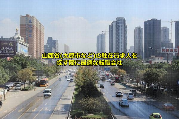 山西省駐在員求人を募集する日系含めた外資系企業が拠点を置くことの多い省都の太原市の画像