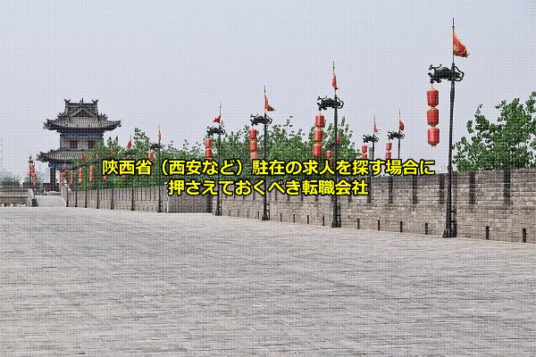 陝西省駐在員求人を募集する外資系企業が拠点を置くことの多い西安市の画像