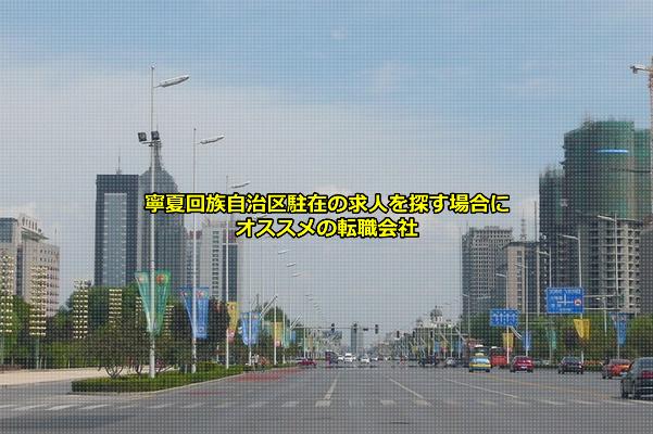 寧夏回族自治区の駐在員求人を募集する企業が拠点を置くことの多い銀川市の画像