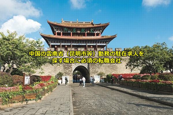 雲南省の街の画像